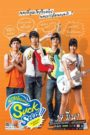 Suckseed (2011) ห่วยขั้นเทพ พากย์ไทย