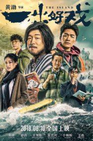 The Island (2018) เกมเกาะท้าดวง พากย์ไทย