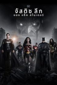 Zack Snyder's Justice League (2021) จัสติซ ลีก แซ็ค สไนเดอร์ บรรยายไทย