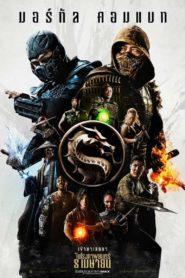 Mortal Kombat (2021) มอร์ทัล คอมแบท พากย์ไทย