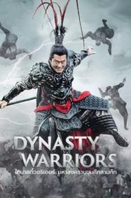 Dynasty Warriors (2021) ไดนาสตี้วอริเออร์ มหาสงครามขุนศึกสามก๊ก พากย์ไทย