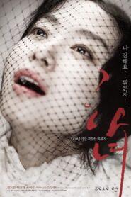 The Housemaid (Hanyo) (2010) แรงปรารถนา..อย่าห้าม พากย์ไทย
