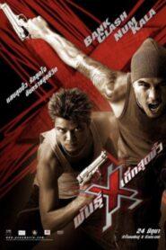 Xtreme Limit (2004) พันธุ์ X เด็กสุดขั้ว พากย์ไทย