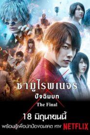 Rurouni Kenshin The Final (2021) รูโรนิ เคนชิน ซามูไรพเนจร ปัจฉิมบท พากย์ไทย